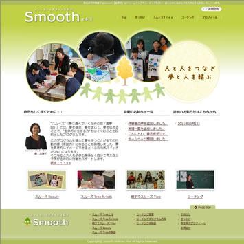 スムーズのホームページ画像